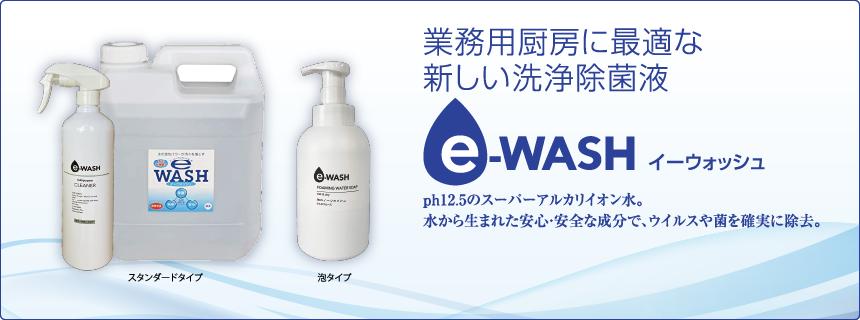 業務用厨房に最適な新しい洗浄除菌液 e-WASH(イーウォッシュ)